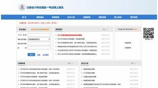 注册会计师报名网站入口官网
