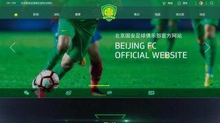 北京国安足球俱乐部
