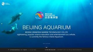 北京海洋馆官网