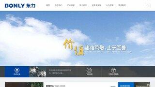 宁波东力官网