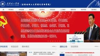 桂林理工大学博文管理学院网站