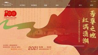 湖南省博物馆网