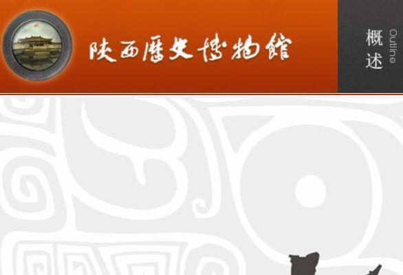陕西历史博物馆网