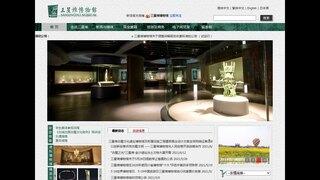 三星堆博物馆官网