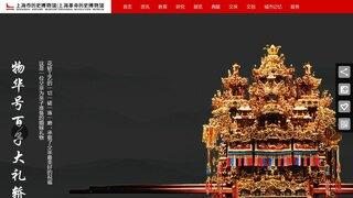上海历史博物馆
