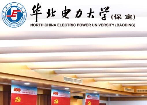 华北电力大学保定