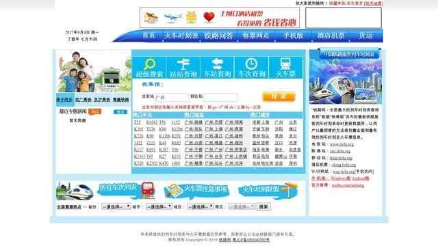 中国铁路网