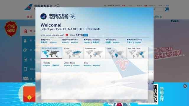 南方航空官方网站