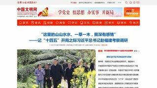 中国文明网站