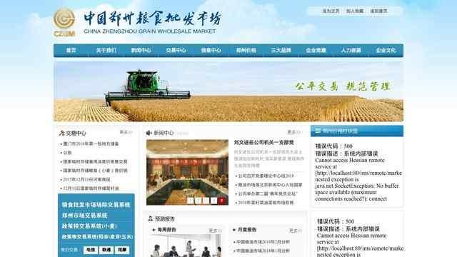 郑州粮食批发市场