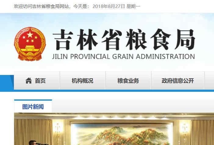 吉林省粮食局