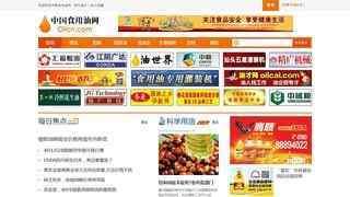 中国食用油信息网
