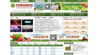 新发地蔬菜价格