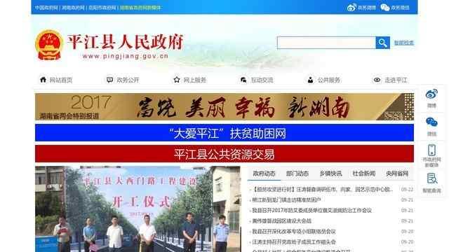 平江县政府网