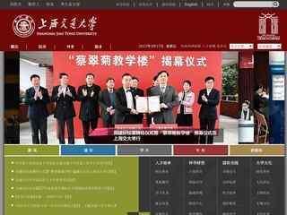 上海交通大学官网