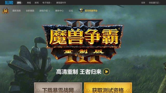 魔兽争霸官方网站
