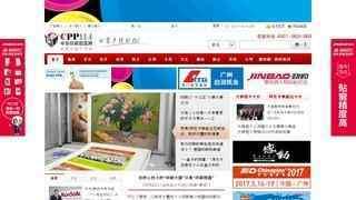 中华印刷包装网